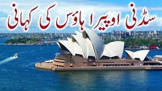 Sydney Opera House History In Urdu Hindi Sydney Opera House Kahani
