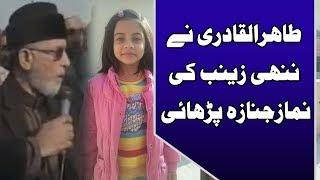 PAT chief Dr. Tahir-ul-Qadri leads funeral prayer of Zainab in Kasur   24 News HD