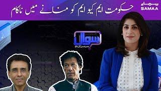 Hukumat MQM ko manane mein nakam | Sawal with Amber Shamsi | 18 January 2020
