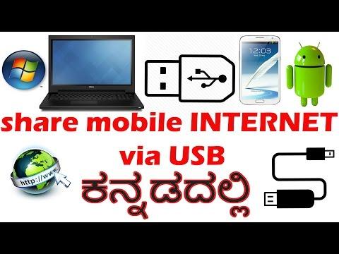 USB ಮೂಲಕ ಮೊಬೈಲ್ ಇಂಟರ್ನೆಟ್ ಕಂಪ್ಯೂಟರ್ನಲ್ಲಿ ಹೇಗೆ ಬಳಸಬಹುದು ?  share Mobile internet to PC with usb cable