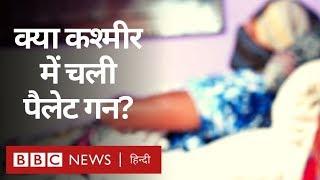 Kashmir Protest में घायल लोग किस हाल में? (BBC Hindi)