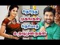 தெரிந்த முகம் தெரியாத உறவுமுறைகள்  Unknown Tamil Film Actor Amp Actress Relatives  Part2