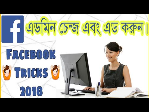 How to Add or Change Admin in Facebook Page | Tech School