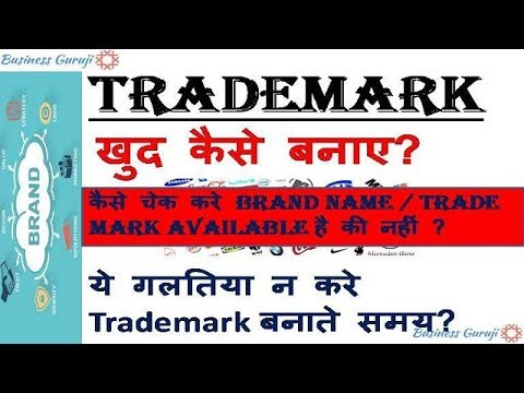 How to Register Trademark or Brand? How to Register Your own Brand ?