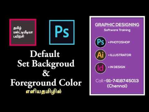 Default Set Background & Foreground color   பயிற்சி வீடியோ . எளிய தமிழில்   Photoshop