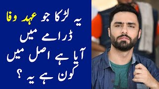 Who is He From Ehd-e-Wafa Drama ? Ehd-e-Wada Last Episode Actor Ahmed Ali Akbar Complete Life Facts