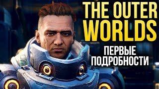 Fallout в космосе - The Outer Worlds I Первые впечатления