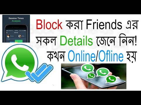 How To See Blocked Friends WhatsApp Online Ofline Time And Status Details in Bangla!
