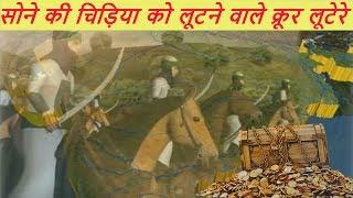 हिंदुस्तान को लूट कर कंगाल बना गये ये विदेशी लूटेरे !!