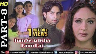 Tum Se Achcha Kaun Hai - Part 8 | Nakul Kapoor | Kim Sharma | Aarti | Bollywood Super Hit Movie