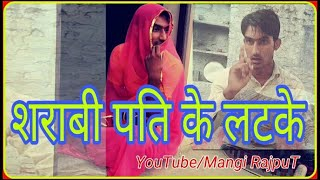 ससुराड़ से आया शराबी । शराबी के लटके । राजस्थानी हरयाणवी मारवाडी कॉमेडी । Mangi RajpuT Feat Amit bhai