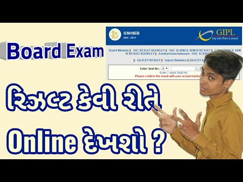 Board Exam Result | How to Check Result Online ? | બોર્ડ રિઝલ્ટ કેવી રીતે દેખવું ? | Exam Result