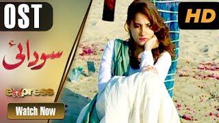 Pakistani Drama | Sodai - OST | Express Entertainment Dramas | Hina Altaf, Asad Siddiqui