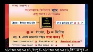 FM Method on Diganta TV Episode 02_01