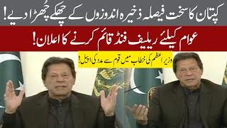 PM Imran Khan addresses to Nation   30 March 2020   92NewsHD