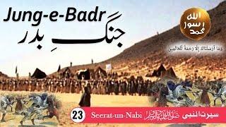 (23) Jung e Badr - Seerat-un-Nabi ﷺ - Seerah in Urdu - IslamSearch.org