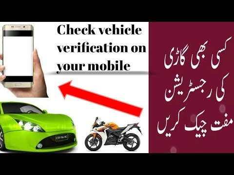 How To check vehicle registration details in Pakistan online check Car Bike BY Rehman Technical