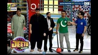 Kon Hai Jo 500 ka Record torega  - Jeeto Pakistan