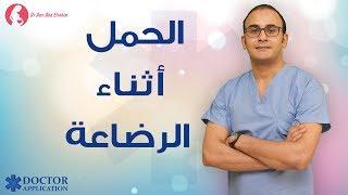 الحمل أثناء الرضاعة - دكتور عمرو عبد الرحيم