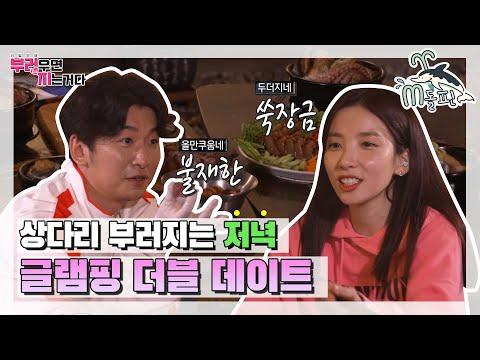 [엠돌핀] 쑥장금과 불재한의 요리 time⏰ 지숙♥이두희와 최송현♥이재한의 더블 데이트ㅣ부러우면지는거다ㅣ엠돌핀
