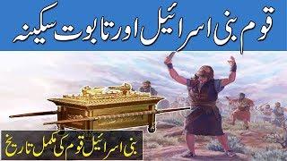 History Of Bani Israil & Taboot Sakina   Bani Israil Kon Thy ? Islamic Stories Rohail voice
