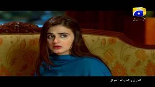 MERA KHUDA JANAY - Episode 26 Promo | HAR PAL GEO