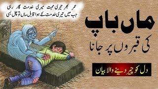 Waldain ki Azmat || Maa Baap ki Qabron Par Jana || Maata Pita || माता पिता