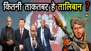क्यों भारत रूस में तालिबान के साथ बातचीत की ?क्या अफ़ग़ानिस्तान में तैनात होगी भारतीय सेना?