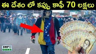 ఈ దేశం లో కప్పు కాఫీ 70 లక్షలు | Venezuela Hyper Inflation Explained In Telugu