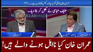 PMLN Hanif Abbasi Views At Imran Khan Funding Case | Live With Nasrullah Malik