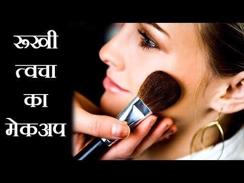 Makeup for Dry Skin (Hindi)