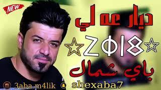 #x202b;دێار عةلي خوشترين گوراني باێ شەماڵ ٢٠١٧ Dyar Ali Xoshtrin Gorani Bay Shamal#x202c;lrm;