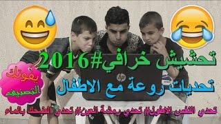 تحدي الماء بالفم مع الاطفال تحشيش خرافي 2016 يفوتك الضحك