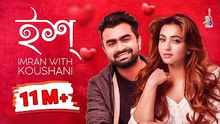 Issh | ইশ্ | Imran | Koushani | Bangla new song 2018