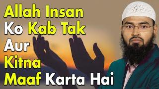 Allah Insaan Ko Kabtak Aur Kitna Maaf Karta Hai By Adv. Faiz Syed