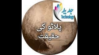 Pluto becomes planets   Information about planet in Urdu  Hindi