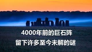朱琦談英國歷史:從史前時代到盎格魯-薩克森時代
