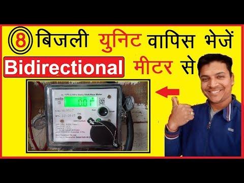 solar panels in Hindi   8 यूनिट  बिजली वापस भेजिए बायो डायरेक्शनल मीटर से   solar system   Mr.Growth