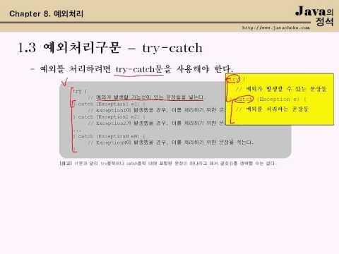 [java의정석 - 동영상강좌] ch8_1 예외처리(1/3) - 남궁성 강의