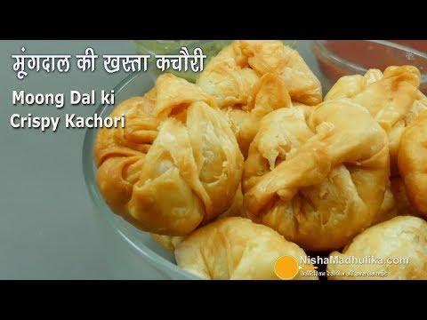 Moong Dal Khasta Kachori   मूंग दाल की करारी खस्ता कचोड़ी । Dal Kachori Recipe
