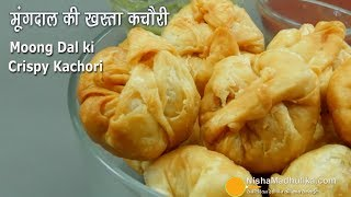 Download Moong Dal Khasta Kachori | मूंग दाल की करारी खस्ता कचोड़ी । Dal Kachori Recipe