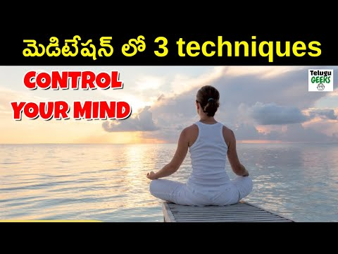 3 DAILY MEDITATION TECHNIQUES TO CONTROL YOUR MIND|BASIC MEDITATION FOR MORNING ROUTINE|IN TELUGU