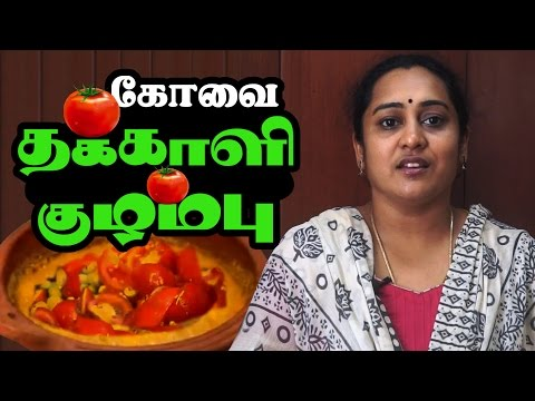 தக்காளி குழம்பு | Tomato Gravy | Thakkali kuzhambu | Special Recipes by Gobi Sudha