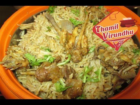 Chicken biryani recipe in Tamil ( pressure cooker ) -கோழி பிரியாணி செய்முறை - How to make in Tamil