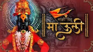 माझी विठू माऊली | Majhi Vithu Mauli | Full Video Song | Ashadhi Ekadashi Special