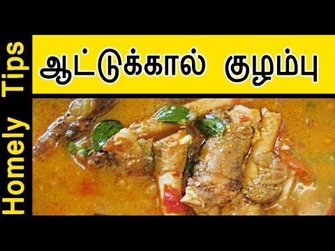 ஆட்டுக்கால் குழம்பு | aattukaal kuzhambu | Attukaal Kulambu | Kulambu recipe in tamil