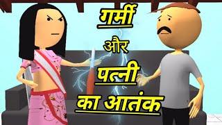 Download JOKE OF - GARMI AUR PATNI KA AATANK ( गर्मी और पत्नी का आतंक ) - COMEDY TIME TOONS Video