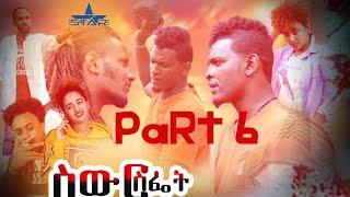 Star Entertainment New Eritrean Series Swur Sfiet Part 6ስውር ስፌት 6ይክፋል