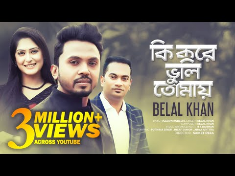 Xxx Mp4 Ki Kore Bhuli Tomay Belal Khan Purnima Sumon EID Special Music Video Bangla New Song 2019 3gp Sex