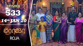 ROJA Serial | Episode 533 | 14th Jan 2020 | Priyanka | SibbuSuryan | SunTV Serial |Saregama TVShows
